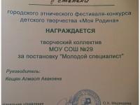 01,12 Мол_спец